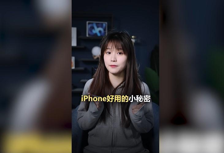 iPhone手机都有哪些好用的功能?