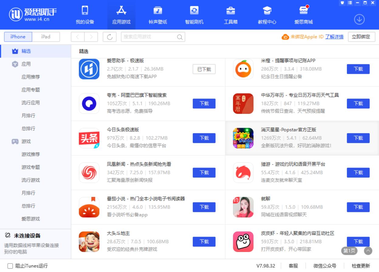 iOS 15 降级之后应用商店无法正常使用怎么办?