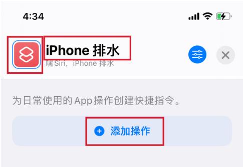 如何使用快捷指令實現iPhone排水功能?