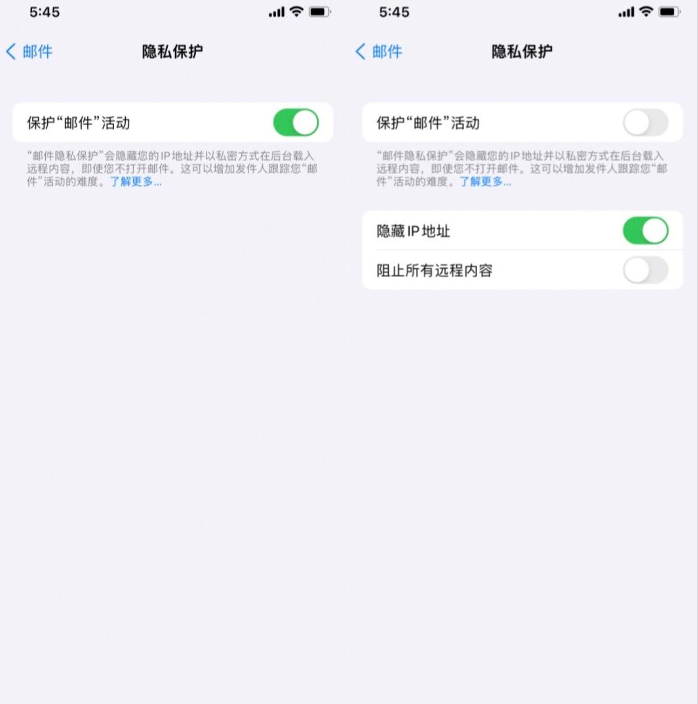 iOS 15系統中的Email是如何保護用戶隱私的?